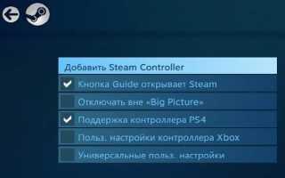 Как подключить DualShock 4 к PC на Windows?