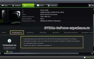 GeForce Experience для Windows 10