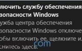 Как открыть Безопасность Windows в Windows 10