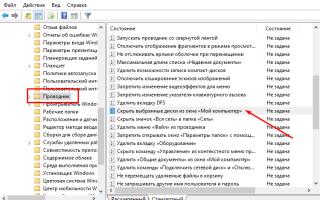 Как в Windows 10 скрыть любой диск или раздел, не удаляя его букву