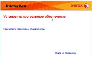 Скачать драйвер для Xerox WorkCentre 3025 бесплатно