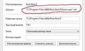 Red alert 2 не запускается на windows 10