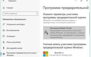 Windows 10 x86-x64 Ru 1909 19H2 8in2 Orig-Upd 11.2019 by OVGorskiy® 2DVD скачать через торрент