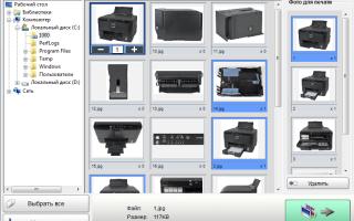 Epson Easy Photo Print для Windows 10