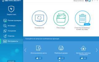 Скачать 360 Total Security для Windows 10 бесплатно