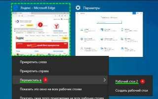 Как создать второй рабочий стол в Windows 10 – управление виртуальными столами