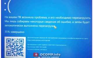 Ошибки экрана OOBE при первой настройке Windows 10 и как их устранить