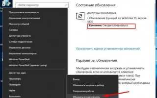 Как официально обновиться до Windows 10 October 2018 Update