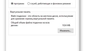 Как отключить файл подкачки Windows 10?