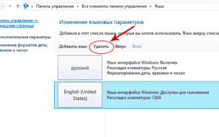Куда пропала языковая панель в Windows 10: возвращаем значок языка