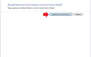 Как удалить учётную запись пользователя в системе Windows 10