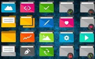 Как установить новые иконки в Windows 10