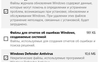 Как после установки Windows 10 уменьшить её размер