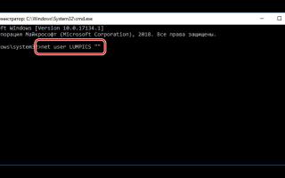 Я забыл пароль на Windows 10 — что делать?