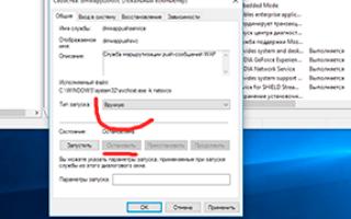 Исправление ошибки Windows Push Notification User перестала работать