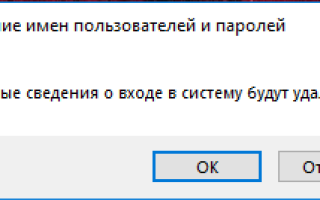 Общие учетные данные windows 10. Управление сетевыми учетными данными в Microsoft Windows