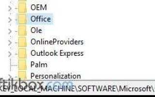 Не устанавливается MS Office
