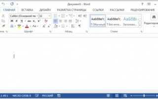 Microsoft Office Word  (2013) 15.0.4569.1506  — Скачать бесплатно