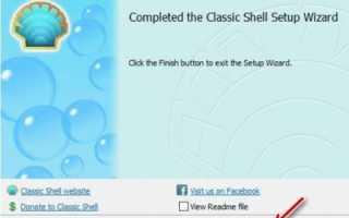 Classic Shell для Windows 10