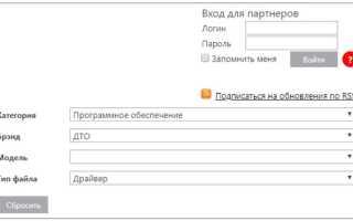 Атол. Установить ДТО 10 и настроить передачу данных ОФД