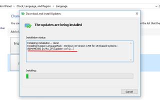 Как скачать и установить русский язык для Windows 10