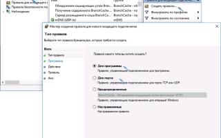 Как отключить и включить обратно брандмауэр в Windows 10
