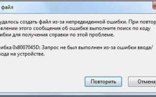 Ошибки 0x8007045d и 0x8007025d в Центре обновления Windows: причины и устранение