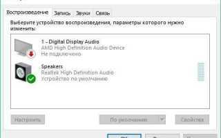 Пропал звук после переустановки Windows [Причины и решение]