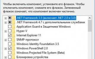 .NET Framework 3.5 и 4.5 для Windows 10