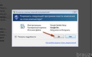 Не устанавливается Google Chrome. Решение известных проблем