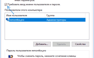 Как поставить пароль на компьютер в Windows 10, 8 и 7