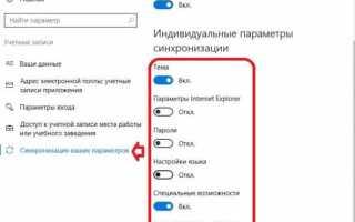 Как отключить синхронизацию паролей совместимых устройств на Windows 10?