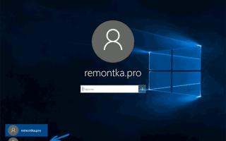Сброс пароля учётной записи в Windows 10