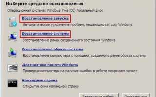 Исправляем ошибку 0xc0000e9 при загрузке Windows 7, 10
