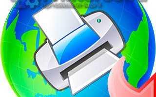Универсальный драйвер для принтеров и МФУ HP