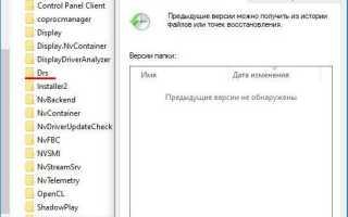 Панель Nvidia: Доступ запрещен. Не удалось применить настройки к системе