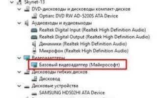 Что делать, если компьютер не видит видеокарту в Windows 10?