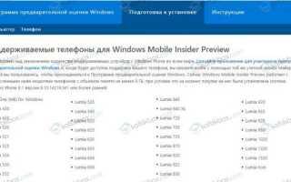 Как установить Windows 10 на смартфон?