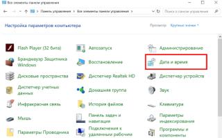 Как поменять дату в Windows 10?