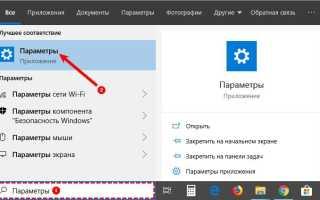 Шрифты в Windows 10: как поменять