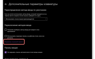 Изменение раскладки клавиш переключения языка в Windows 10