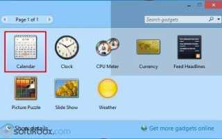 Как добавить событие в календарь Windows 10
