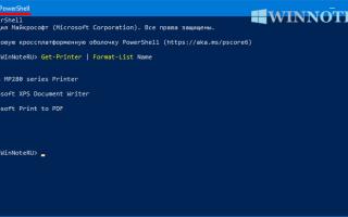 Подключение принтера к компьютеру с Windows 10