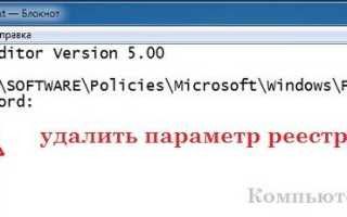 Как создать файл реестра для сохранения резервной копии системы или изменения её параметров