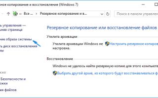Как создать резервную копию Windows 10 и восстановить систему с её помощью