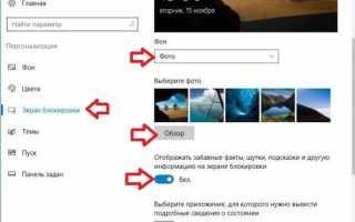Изменение фона Экрана блокировки в Windows 10.