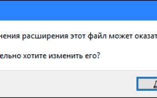 Как включить показ расширений файлов в Windows 10