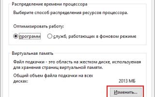 Оптимальный размер файла подкачки