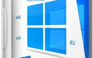 Скачать Windows 10 Pro 64 bit 2019 без лишних программ и слежки