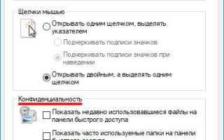Как настроить панель быстрого доступа в проводнике Windows 10